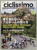 CICLISSIMO (チクリッシモ) No.60 2019年 08月号 [雑誌]