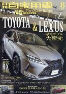 月刊 自家用車 2019年 08月号 [雑誌]