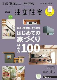 SUUMO注文住宅 東海で建てる 2019夏秋号 [雑誌]