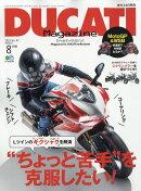 DUCATI Magazine (ドゥカティ マガジン) 2019年 08月号 [雑誌]