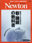 Newton (ニュートン) 2019年 08月号 [雑誌]