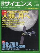 日経 サイエンス 2019年 08月号 [雑誌]