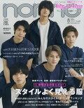 【予約】non・no(ノンノ) 2019年 08月号 [雑誌]