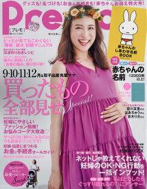 Pre-mo (プレモ) 2019年 08月号 [雑誌]