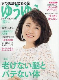 ゆうゆう 2019年 08月号 [雑誌]