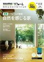 SUUMO (スーモ) リフォーム実例&会社が見つかる本 関西版 SUMMER.2019[雑誌]