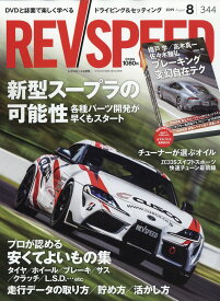 REV SPEED (レブスピード) 2019年 08月号 [雑誌]