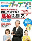 NHKガッテン! 2019年 08月号 [雑誌]