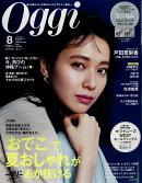 Oggi (オッジ) 2019年 08月号 [雑誌]