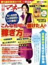 日経マネー 2019年 08月号 [雑誌]