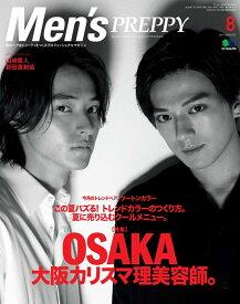 Men's PREPPY メンズプレッピー 2019年8月号(COVER&INTERVIEW:山崎賢人・新田真剣佑)