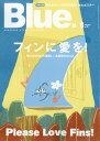 Blue. (ブルー) 2019年 08月号 [雑誌]
