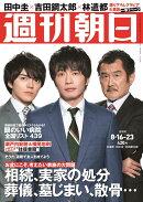 週刊朝日 2019年 8/16-8/23 合併号 [雑誌]