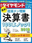 週刊ダイヤモンド 2019年 8/24号 [雑誌] (最新!超楽チン理解 決算書 100本ノック! 2019年版)