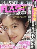 FLASH (フラッシュ) 2019年 8/27号 [雑誌]