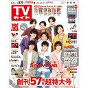 TVガイド関西版 2019年 8/9号 [雑誌]