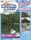 隔週刊 空から日本を見てみようDVDコレクション 2019年 8/6号 [雑誌]