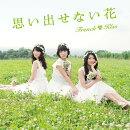 思い出せない花 (Type-B CD+DVD)