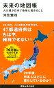 未来の地図帳 人口減少日本で各地に起きること (講談社現代新書) [ 河合 雅司 ]