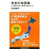 未来の地図帳 (講談社現代新書)