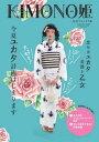 KIMONO姫(11(恋するユカタ編)) (Shodensha mook)