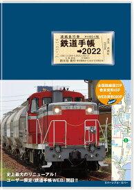 鉄道手帳[2022年版] [ 来住 憲司 ]