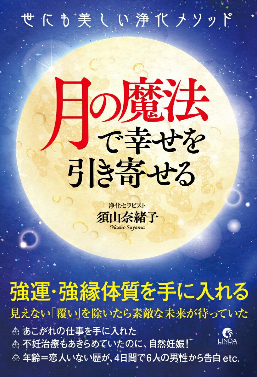 月の魔法で幸せを引き寄せる 世にも美しい浄化メソッド [ 須山奈緒子 ]