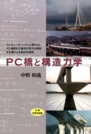 PC橋と構造力学