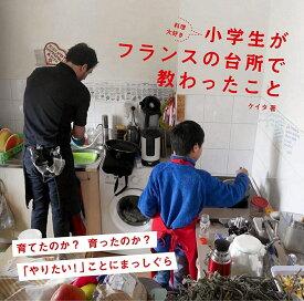 料理大好き小学生がフランスの台所で教わったこと [ ケイタ ]