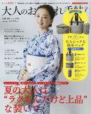 大人のおしゃれ手帖 2019年 08月号 [雑誌]