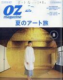 OZ magazine (オズマガジン) 2019年 08月号 [雑誌]