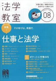 法学教室 2019年 08月号 [雑誌]