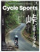 CYCLE SPORTS (サイクルスポーツ) 2019年 08月号 [雑誌]