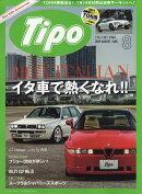 Tipo (ティーポ) 2019年 08月号 [雑誌]