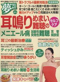 夢 21 2019年 08月号 [雑誌]
