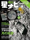 月刊 星ナビ 2019年 08月号 [雑誌]