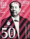 News Picks Magazine(ニュースピックスマガジン) 2019年 08月号 [雑誌]