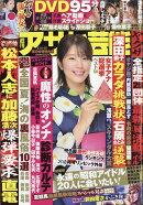 アサヒ芸能 2019年 8/22号 [雑誌]