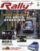 RALLY PLUS (ラリー プラス) vol.22 2019年 8/25号 [雑誌]