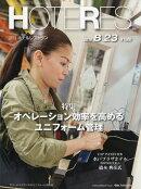 週刊 HOTERES (ホテレス) 2019年 8/23号 [雑誌]