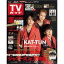TVガイド関西版 2019年 8/2号 [雑誌]