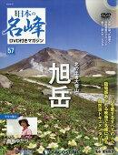 隔週刊 日本の名峰DVD (ディーブイディー) 付きマガジン 2019年 8/13号 [雑誌]