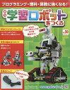 週刊 学習ロボットをつくる 2019年 8/21号 [雑誌]