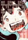 デッドデッドデーモンズデデデデデストラクション 11 限定版 (ビッグ コミックス) [ 浅野 いにお ]