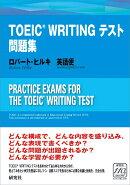 TOEIC® WRITING テスト問題集