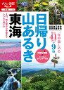日帰り山あるき東海 詳細な地図とシーズンカレンダー付き (大人の遠足book)