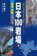 フリークライミング日本100岩場4 東海・関西 増補改訂最新版