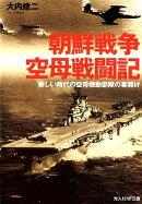朝鮮戦争空母戦闘機