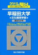 早稲田大学文化構想学部(2019)