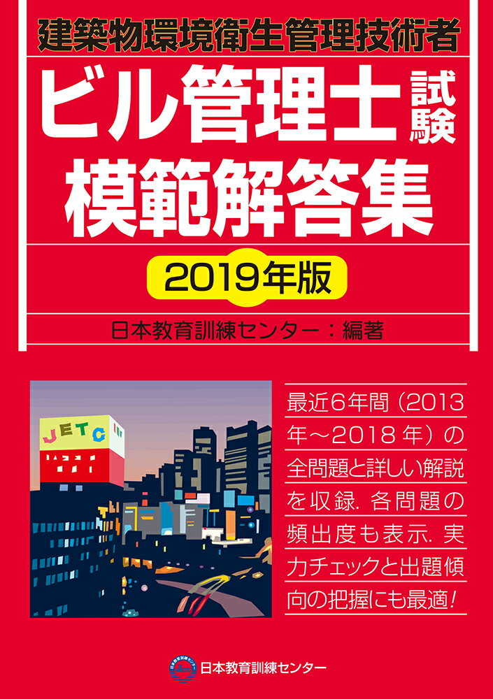 ビル管理士試験模範解答集 2019年版 [ 日本教育訓練センター ]